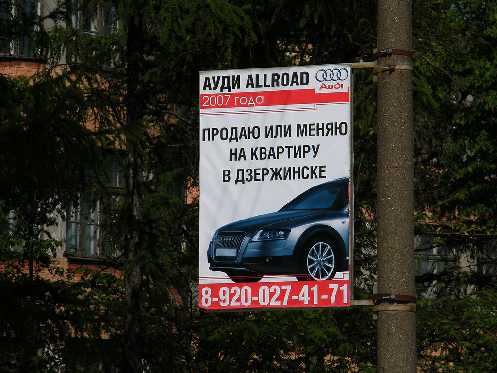 город Дзержинск, города России
