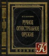 Книга Книга Ручное огнестрельное оружие - Военно-историческая библиотека