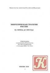 Книга Книга Энергетическая стратегия России на период до 2030 года. Энергетическая политика