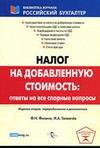 Книга Налог на добавленную стоимость - Ответы на все спорные вопросы - Филина Ф.Н., Толмачев И.А. - 2008