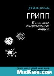 Книга Грипп. В поисках смертельного вируса