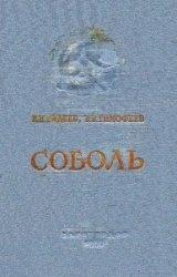 Книга Соболь