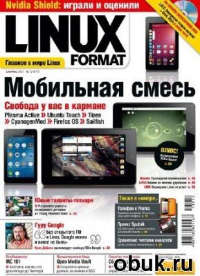 Книга Linux Format №12 (177) декабрь 2013