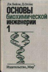 Книга Основы биохимической инженерии (в 2-х частях)