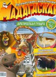 Журнал Мадагаскар. Путешествие с животными №36