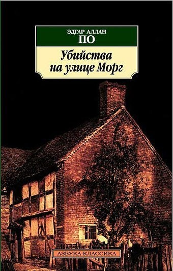 Книга Эдгар Аллан По Убийство на улице Морг