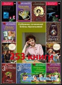 Книга Арсеньева Е. - Cобрание сочинений (253 книги)