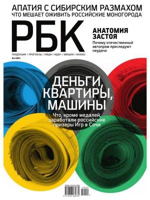 Журнал Журнал РБК №4 (апрель 2014)
