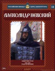 Российские князья, цари, императоры. Александр Невский