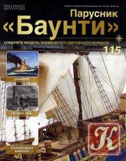 Журнал Книга Парусник Баунти № 115 2014