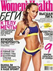 Women's Health №5 2014 Россия