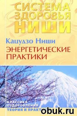 Книга Кацудзо Ниши - Энергетические практики