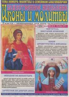 Аудиокнига Божественное исцеление. Иконы и молитвы №23 2013
