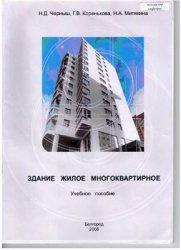 Книга Здание жилое многоквартирное