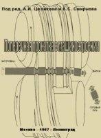 Книга Поперечная прокатка в машиностроении