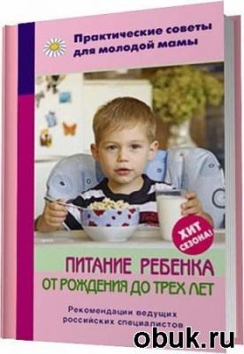 Книга Питание ребенка от рождения до трех лет / Валерия Фадеева / 2010