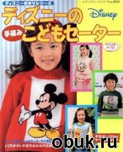 Журнал Knitting №2323 2002