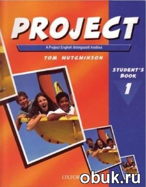 Книга Project 1