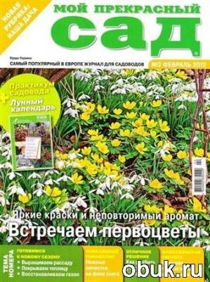 Книга Мой прекрасный сад №2 (февраль 2012)