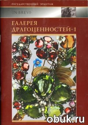 Книга Галерея драгоценностей-1