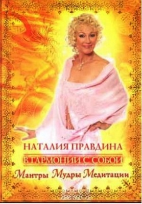 Книга В гармонии с собой: Мантры. Мудры. Медитации ( DVDRip) 2008
