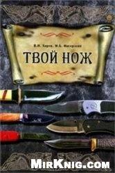 Книга Твой нож