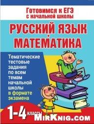 Книга Русский язык и математика. 1-4 классы. Тематические тестовые задания по всем темам начальной школы в формате экзамена