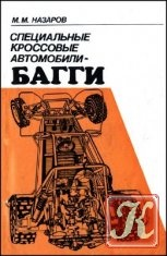 Книга Специальные кроссовые автомобили - багги