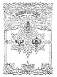 Книга Императорская гвардия 1683-1899