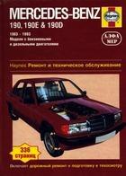 Книга Mercedes-Benz 190, 190Е и 190D 1983-1993гг. выпуска. Модели с бензиновыми и дизельными двигателями. Ремонт и техническое обслуживание