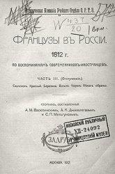 Книга Французы в России: 1812 год по воспоминаниям современников-иностранцев. Часть 3