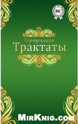 Книга Трактаты