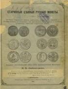 Книга Старинные ценные русские монеты