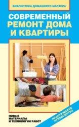 Книга Современный ремонт дома и квартиры. Новые материалы и технологии работ