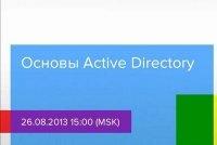 Книга Основы Active Directory.