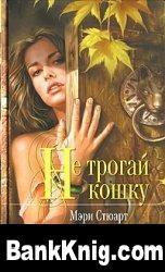 Книга Не трогай кошку rtf, pdf, fb2, html 5,28Мб
