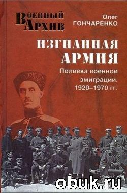 Книга Изгнанная армия. Полвека военной эмиграции. 1920-1970 гг.
