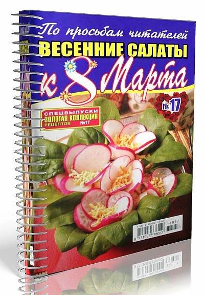 Книга Журналы:  Золотая коллекция рецептов №13/С,  №17/C (2014)