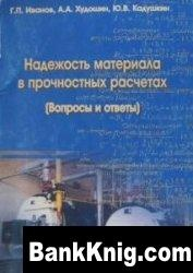 Книга Надежность материала в прочностных расчетах djvu 7,62Мб