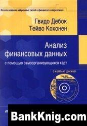 Книга Анализ финансовых данных с помощью самоорганизующихся карт djvu  4Мб