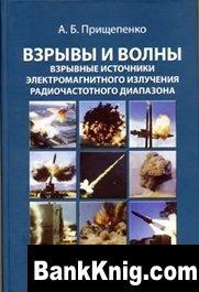 Книга Взрывы и волны. Взрывные источники. 150х220мм, djvu 600dpi 10,8Мб
