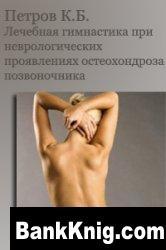 Книга Лечебная гимнастика при неврологических проявлениях остеохондроза позвоночника   pdf