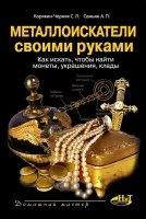 Книга Металлоискатели своими руками. Как искать, чтобы найти монеты, украшения, клады (2009) PDF, DjVu pdf, djvu 126Мб
