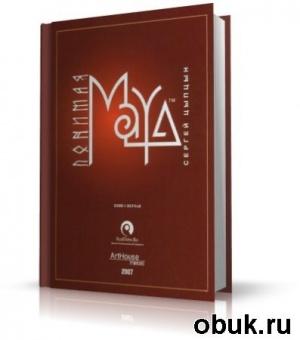 Книга Понимая Maya. Книги первая и вторая. (PDF)