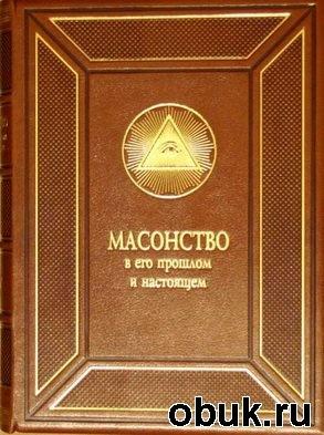 Книга Масонство в его прошлом и настоящем. В 2-х томах