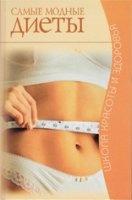 Книга Самые модные диеты pdf 68,9Мб