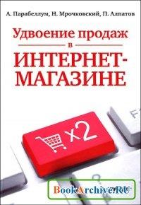 Книга Удвоение продаж в интернет-магазине.