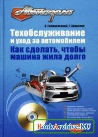 Книга Техобслуживание и уход за автомобилем. Как сделать, чтобы машина жила долго.