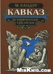 Кавказ. Том 1-3