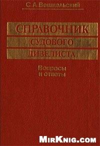 Книга Справочник судового дизелиста. Вопросы и ответы